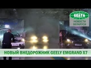 Презентация нового Geely Еmgrand X7