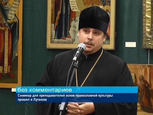 ГТРК ЛНР Семинар для преподавателей основ православной культуры прошел в Луганске 25 сентября 2018