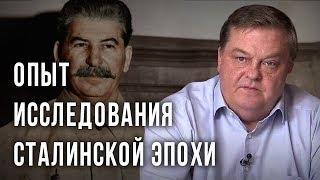 Опыт исследования сталинской эпохи Евгений Спицын