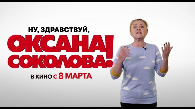 «Ну, здравствуй, Оксана Соколова!»