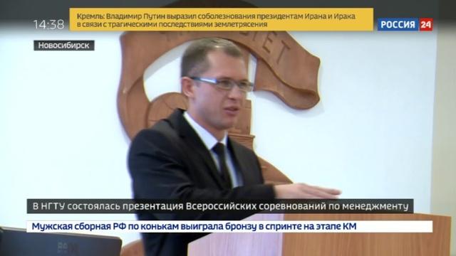 Новости на Россия 24 • Управляй!: в Новосибирске стартовал студенческий чемпионат по менеджменту