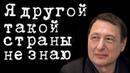 Я другой такой страны не знаю…БорисКагарлицкий
