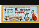 4 ноября в ДК Юбилейный сказка для детей По щучьему велению