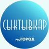 Сыктывкар. Pro Город. Новости