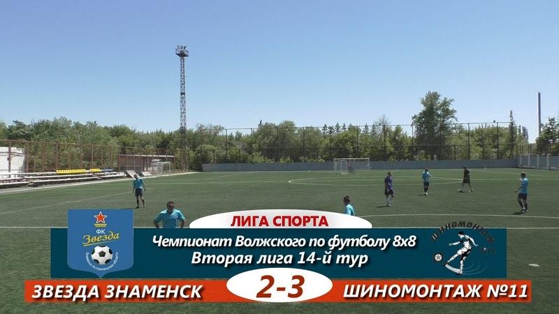 Вторая лига. 14-й тур. Звезда Знаменск - Шиномонтаж №11 2-3 ОБЗОР