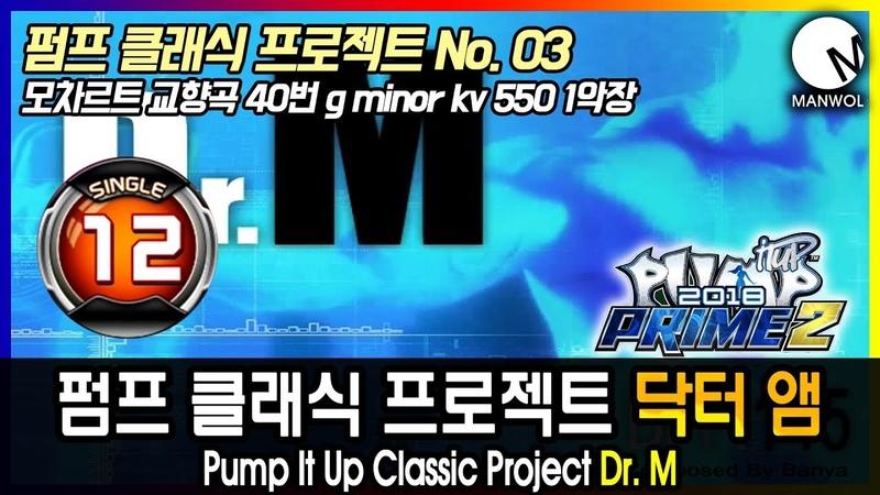 만월 펌프 - 펌프 클래식 프로젝트 No. 03 닥터 앰 Pump It Up Classic Project Dr. M [4K]