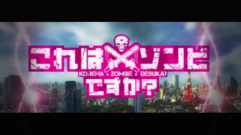 Nomizu Iori – Kore Wa Zombie Desuka?
