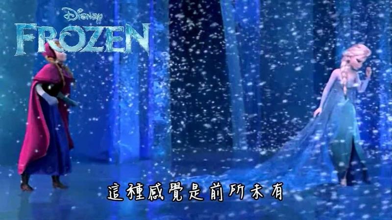 冰雪奇緣FROZEN For the First Time in Forever Reprise Mandarin 前所未有的感覺 Reprise 林芯儀 劉軒蓁 HD