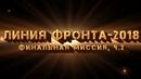 ЛИНИЯ ФРОНТА-2018 - Финальная миссия ч.2 (видео 360°)