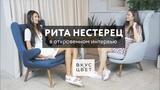 Рита Нестерец в откровенном интервью: о мужчине мечты, о голоде, о Милованове и о первых деньгах