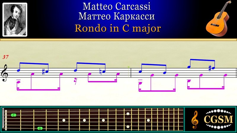 Carcassi Rondo Guitar | Каркасси Рондо Гитара