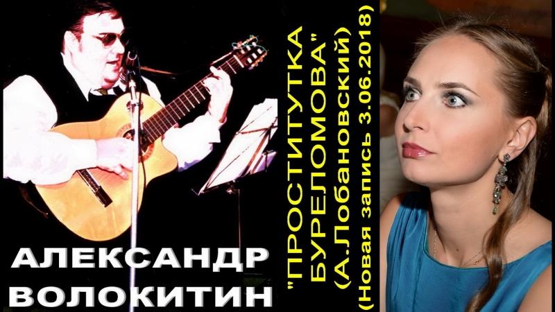 Александр Волокитин - ПРОСТИТУТКА БУРЕЛОМОВА (А.Лобановский) (Новая запись 3.06.2018)