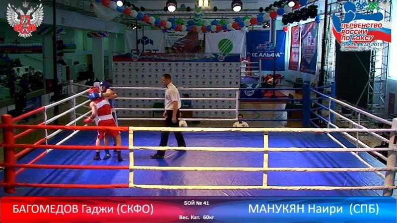 Наири Манукян (СПб) - Гаджи Багомедов (Дагестан). Первенство России по боксу среди юниоров 2018