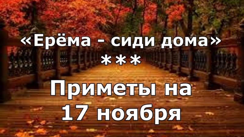 Приметы на 17 ноября. Народный праздник «Ерема – сиди дома». Именины в этот день
