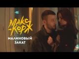 Премьера клипа! Макс Корж - Малиновый закат (16.03.2018)