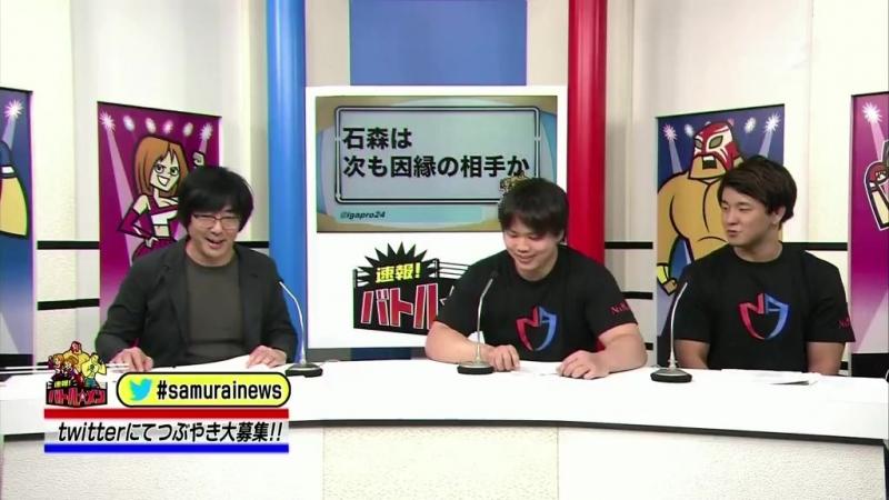Battlemen News (May 30th, 2018) - Naoya Nomura Yuma Aoyagi