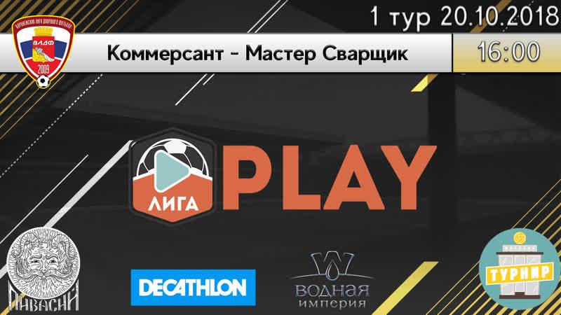 Зимний Чемпионат ВЛДФ (НУ) | 1 тур (20.10.18) | Коммерсант - Мастер сварщик