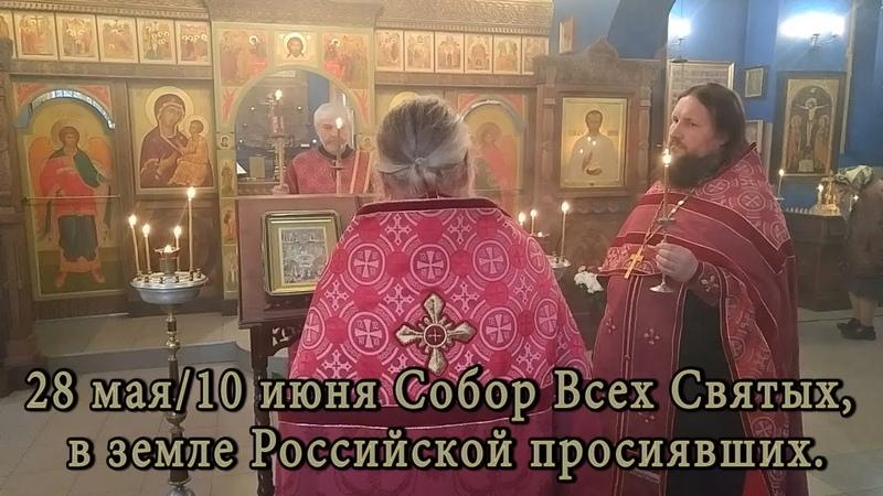 РПАЦ. Величание Собору Российских Святых 2018