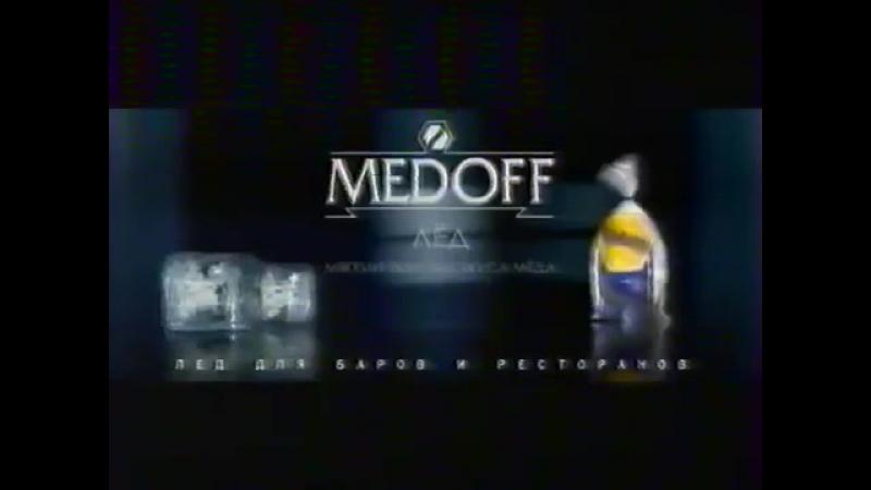 Реклама (НТВ,17.05.2006) (03)
