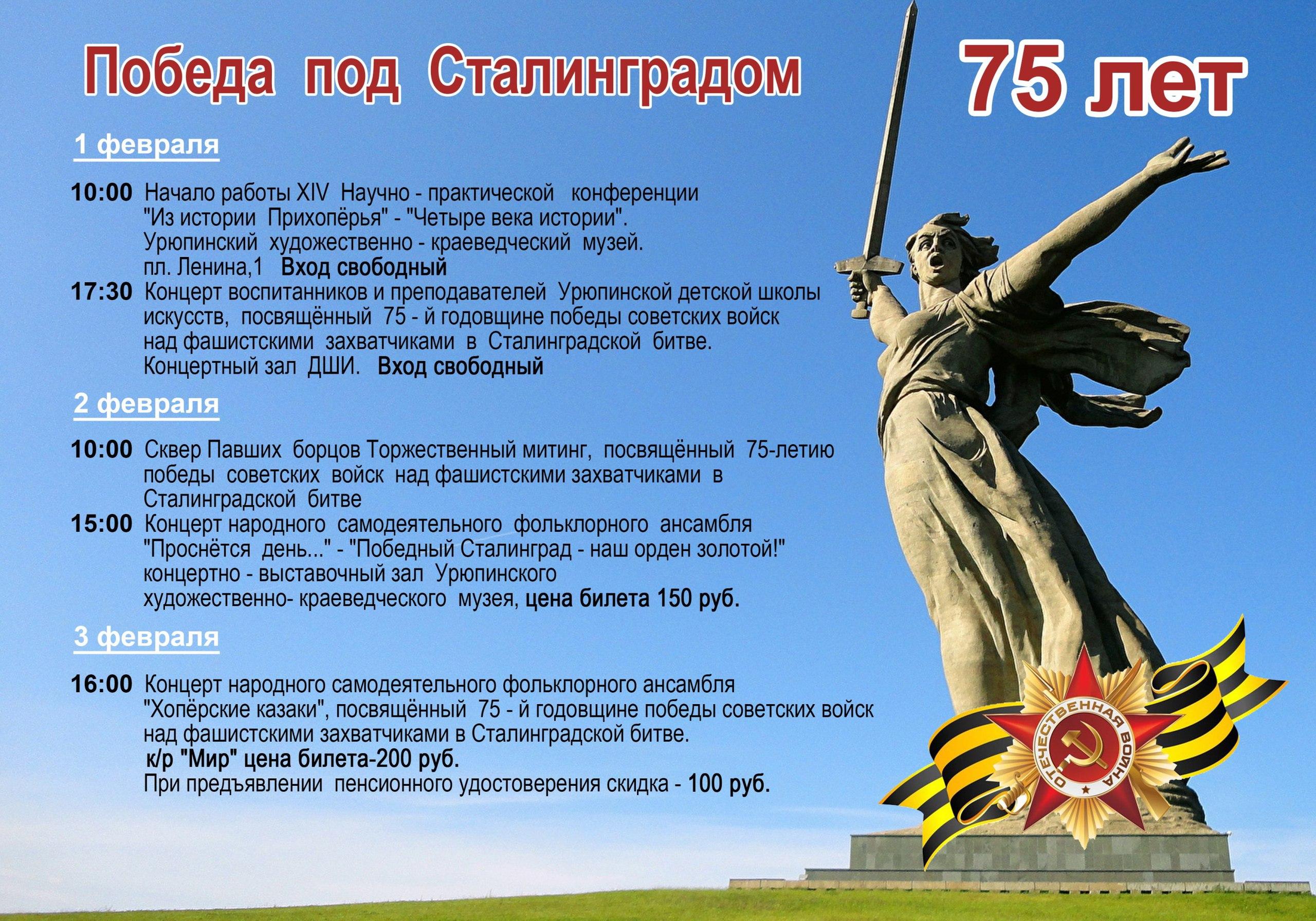 Поздравительная открытка ветеранам сталинградской битвы, днем