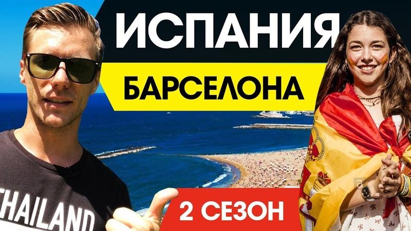 Переезд в Испанию Барселона Подписчики Управляют Жизнью Блогера Тревел ШОУ 2018 18