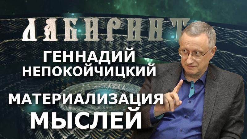 ЛАБИРИНТ   Геннадий Непокойчицкий   Материализация мыслей