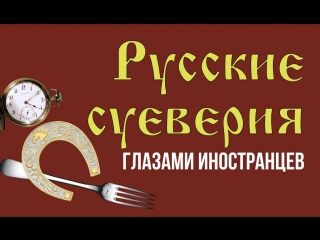 Русские суеверия глазами иностранцев: упала вилка, значит у мужа любовница