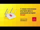 С Дом.ru Wi-Fi в полную силу — на всю квартиру! 💪