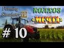 Farming Simulator 19 ✦колхоз МЕЧТА 10✦