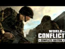 World in Conflict Complete Edition Миссия 2 Вторжение!