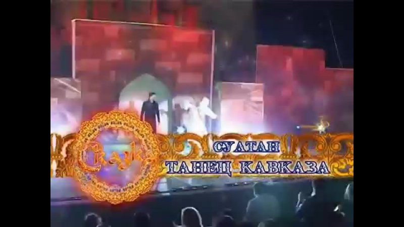 СУЛТАН АЙГАЗИ ТАНЕЦ КАВКАЗА