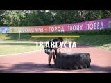 Соревнования по кросс-тренингу в Чебоксарах