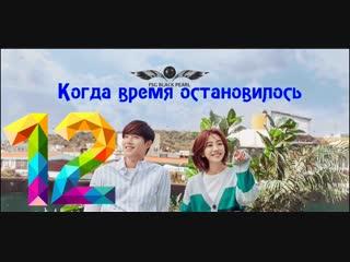[K-Drama] Когда время остановилось [2018] - 12 серия. Финал [рус.саб]