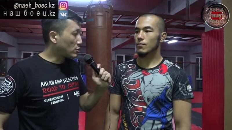 Еркин Дарменов интервью после победы на 1/8 BYE