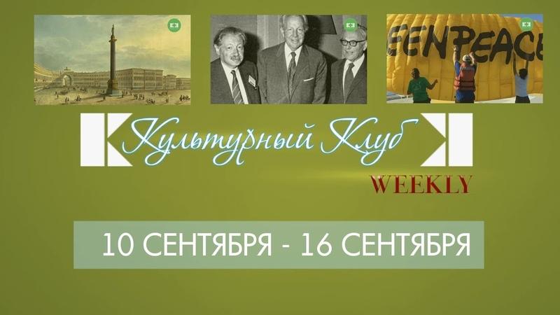 Культурный Клуб Weekly36. 10-16 сентября: Александровская колонна, пенициллин, Гринпис