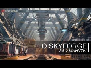 «Игромир 2014»: SkyForge — интервью
