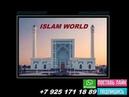 О Аллах Я прошу Вашу Защиту от Порочных Нравов и Действий Злой Похоти и Болезней