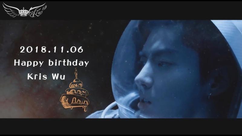 [KrisKingdom FANVID] Birthday Video For Kris Wu Yifans 28th Birthday 吴亦凡生日快乐