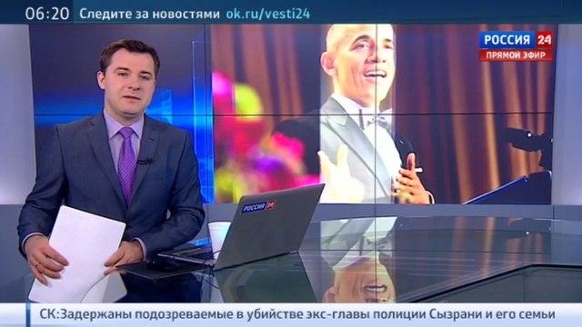 Новости на Россия 24 • Трамп обвинил Китай в изнасиловании США а Обама показал хип хоп