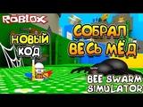 РОБЛОКС СИМУЛЯТОР ПЧЕЛОВОДА! САМЫЙ КРУТОЙ КОД ДЛЯ ФАРМА! Roblox Bee Swarm Simulator