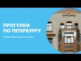 Прогулки по Петербургу Модерн Васильевского острова