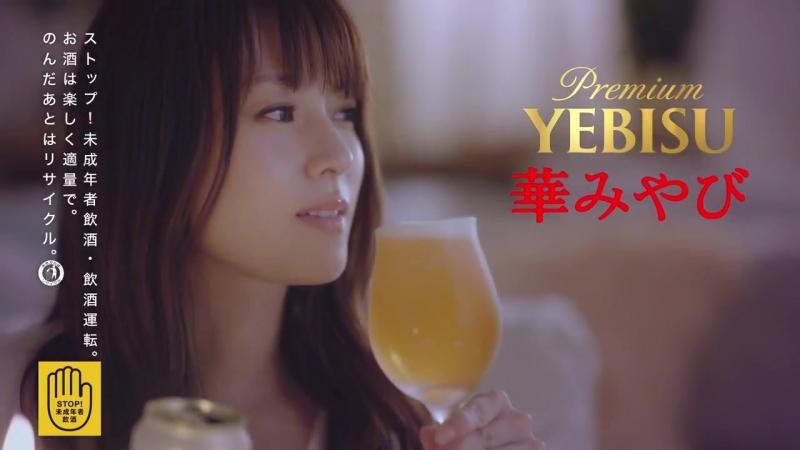 [CM] Fukada Kyoko - Yebisu Hana Miyabi