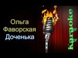 Ольга Фаворская - Доченька ( караоке )