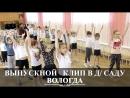 Вологда Выпускной КЛИП в детском саду Вадим Есин