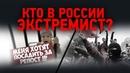 Кто в России экстремист? Документальный проект