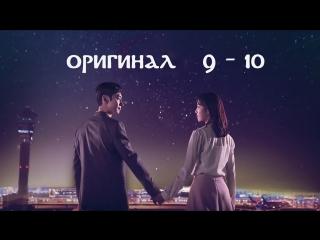 Люди аэропорта Инчхон / Where Stars Land - 9 и 10 / 40 (оригинал без перевода)