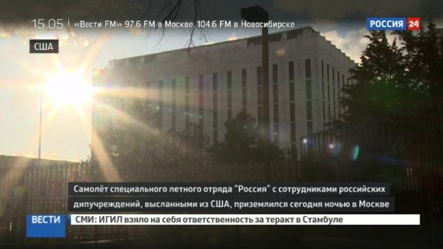 Новости на Россия 24 • Высланные из США российские дипломаты встретили Новый год дважды