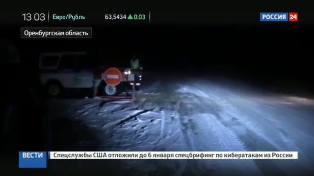 Новости на Россия 24 • Непогода в Оренбуржье: 120 водителей и пассажиров переночевали в пунктах обогрева