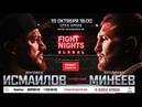 Прогноз и аналитика боев от MMABets: Fight Nights Global 90, PFL 2018 10. Выпуск №120