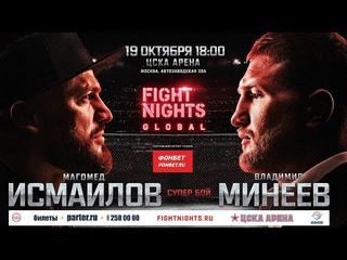 Прогноз и аналитика боев от MMABets: Fight Nights Global 90, PFL 2018 #10. Выпуск №120